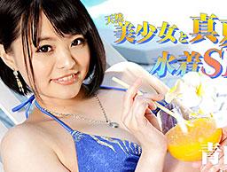 天然美少女と真夏の水着SEX!
