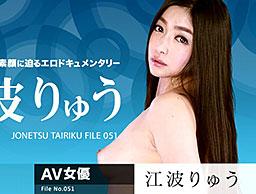 女熱大陸 File.051