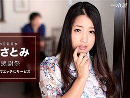 鈴木さとみ ~ファン感謝祭素人宅訪問~
