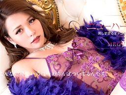 MEGUMIは美しすぎるオトコの娘