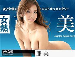 女熱大陸 File.065
