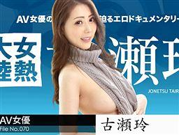 女熱大陸 File.070