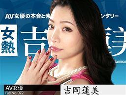 女熱大陸 File.072