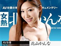 女熱大陸 File.076