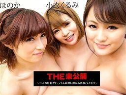 THE 未公開 ~三人の巨乳がいっぺんに伸し掛かる肉溺パイズリ~
