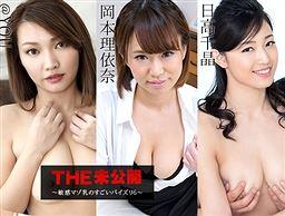 THE 未公開 ~敏感マゾ乳のすごいパイズリ6~