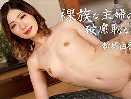 裸族な主婦の破廉恥な私性活