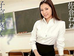 子宮が疼く女教師の強制ザーメン採取