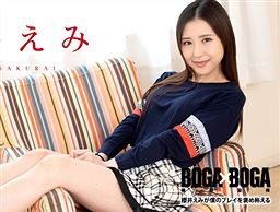 BOGA x BOGA ~櫻井えみが僕のプレイを褒め称えてくれる~
