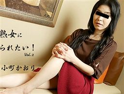 痴女な素人熟女にイッパイ責められたい!Vol.2
