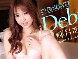 Debut Vol.65 〜H大好きモデル体型美女の感度濃厚SEX〜