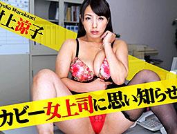 タカビー女上司に思い知らせる!!