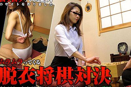 負けたら1枚ずつ脱いでいくムラムラってくる脱衣将棋対決! メガネがよく似合う知的美人な女流棋士を脱がす! 前編 女流棋士須藤紀子