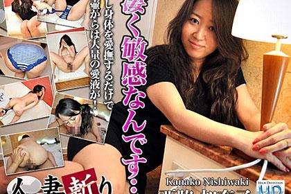 凄く敏感なんです・・・ 西脇加奈子