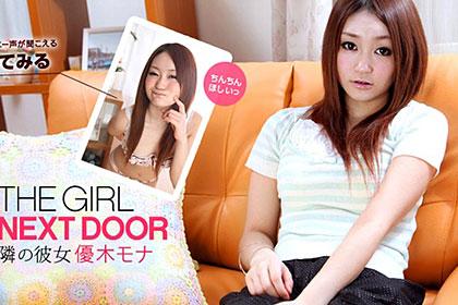 THE GIRL NEXT DOOR 〜隣の彼女〜 四号室