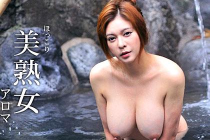 ぶらり淫湯紀行 パート1