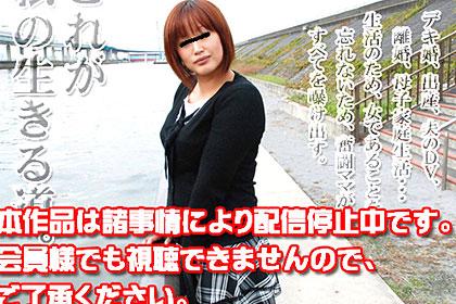 実録ガチハメ −くみ−31 歳