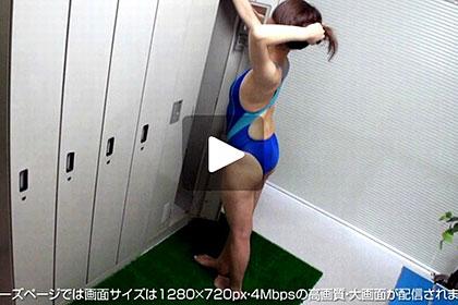 競泳選手 〜更衣室での惨劇〜 小暮雪子