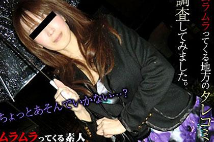立ちんぼ? どうせ期待できない感じの…え? 綺麗な日本人? ムラムラってくる地方のタレコミを調査してみました。 千秋