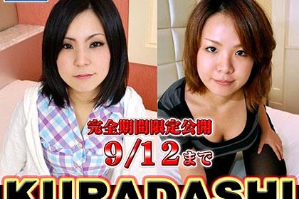 KURADASHI −あかり、のりこ−