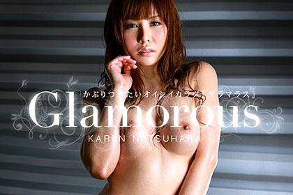 グラマラス No.23 夏原カレン