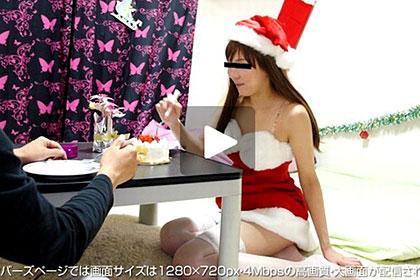 人生で最も最悪なクリスマスパーティー 斎藤優里亜