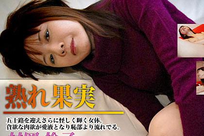 村岡怜子 50歳
