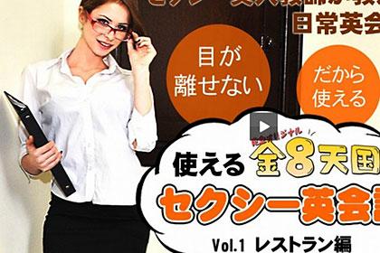 使える金8天国セクシー英会話 Vol.1 レストラン編 エミリー・アディソン