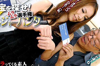 罰ゲームはエッチな指令?! 宝探しで世界一周旅行券を見つけろ! 前編 甲斐ミハル