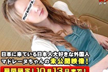 あの日本人大好きな外国人マドレーヌちゃんの未公開映像!