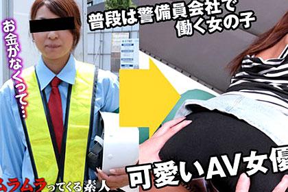 警備会社で働く娘 ブランド品のためにAV出演 中谷紗奈