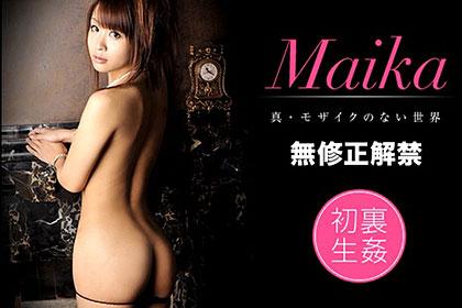 【初裏】合言葉は「わたしとヤらMaika?」 Maika