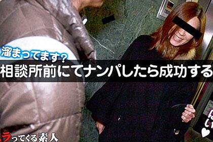 結婚相談所前でナンパ!出会いを求める微熟女 高田のりこ