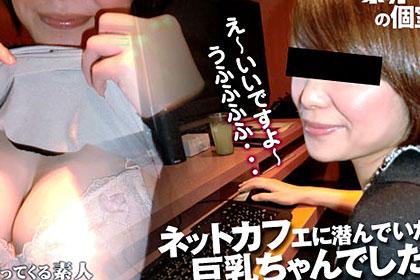 ネットカフェで暇つぶし中Eカップ女子大生の個室に突然おじゃまします! ひとみ