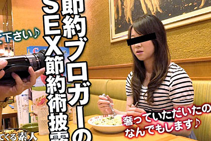 主婦ブロガー おごられ好きの節約奥さん 氷宮恵美子