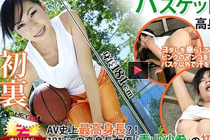 181センチのバスケットガール ☆規格外・高身長な美女と3P 青山沙希