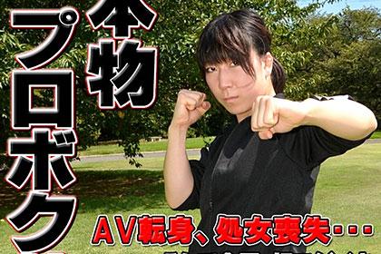 本物プロボクサー!完全KO!! あゆむ