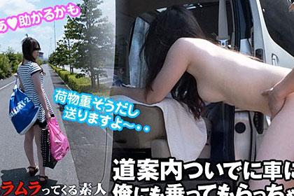 荷物を抱えた奥さんを車に乗っけたら・・ついでに男の上にも乗ってくらしい?! 氷宮恵美子