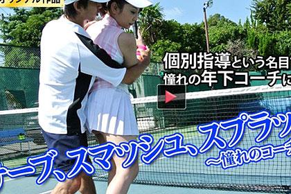 憧れのテニスコーチと裸の特別レッスン 愛川咲樹
