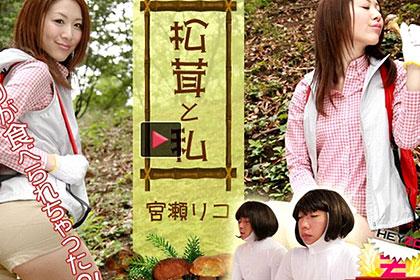 秋の行楽・松茸と私 食べるはずが食べられちゃった!? 宮瀬リコ