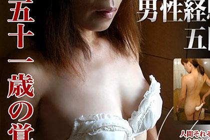 名倉光子 51歳