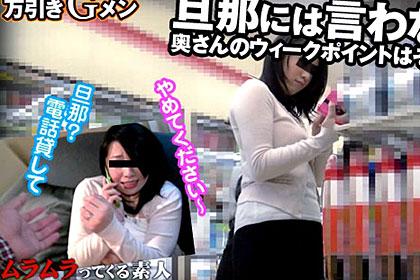 夫に言わないで! フェラしてる最中に旦那に電話される美人奥様と万引きGメン 富田郁子