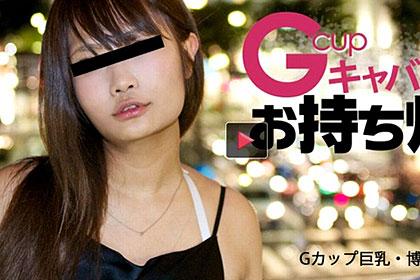 博多弁が可愛いGカップキャバ嬢を中洲でお持ち帰り! 相沢桃華