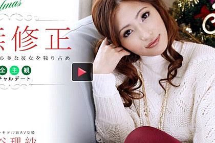 【初裏】 性なる夜にモデル級美女を独り占め! 完全バーチャル恋人デート 小谷理紗