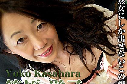 笠原洋子 50歳