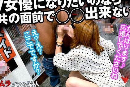 エロビを借りに来たお客さんを誘惑! 指令に応える新人AV女優 宮元あゆ