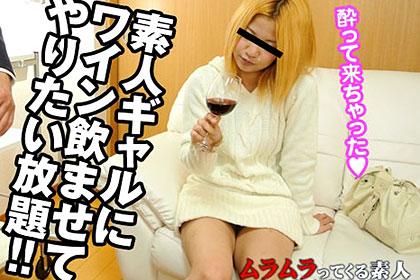 ワイン会に来た金髪素人ギャルを酔っ払わせてヤっちゃいました 前編 夏希そら