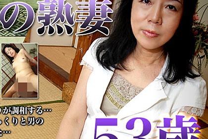村西久江 53歳