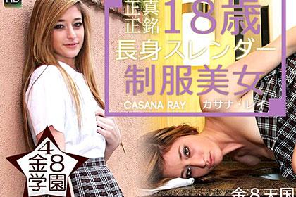正真正銘18歳!長身スレンダー制服美女 全てピンクの超美少女 カサナ・レイ