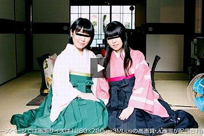 レズフェティシズム 黒髪ロリ少女のエッチな袴姿 アカネ&マユ